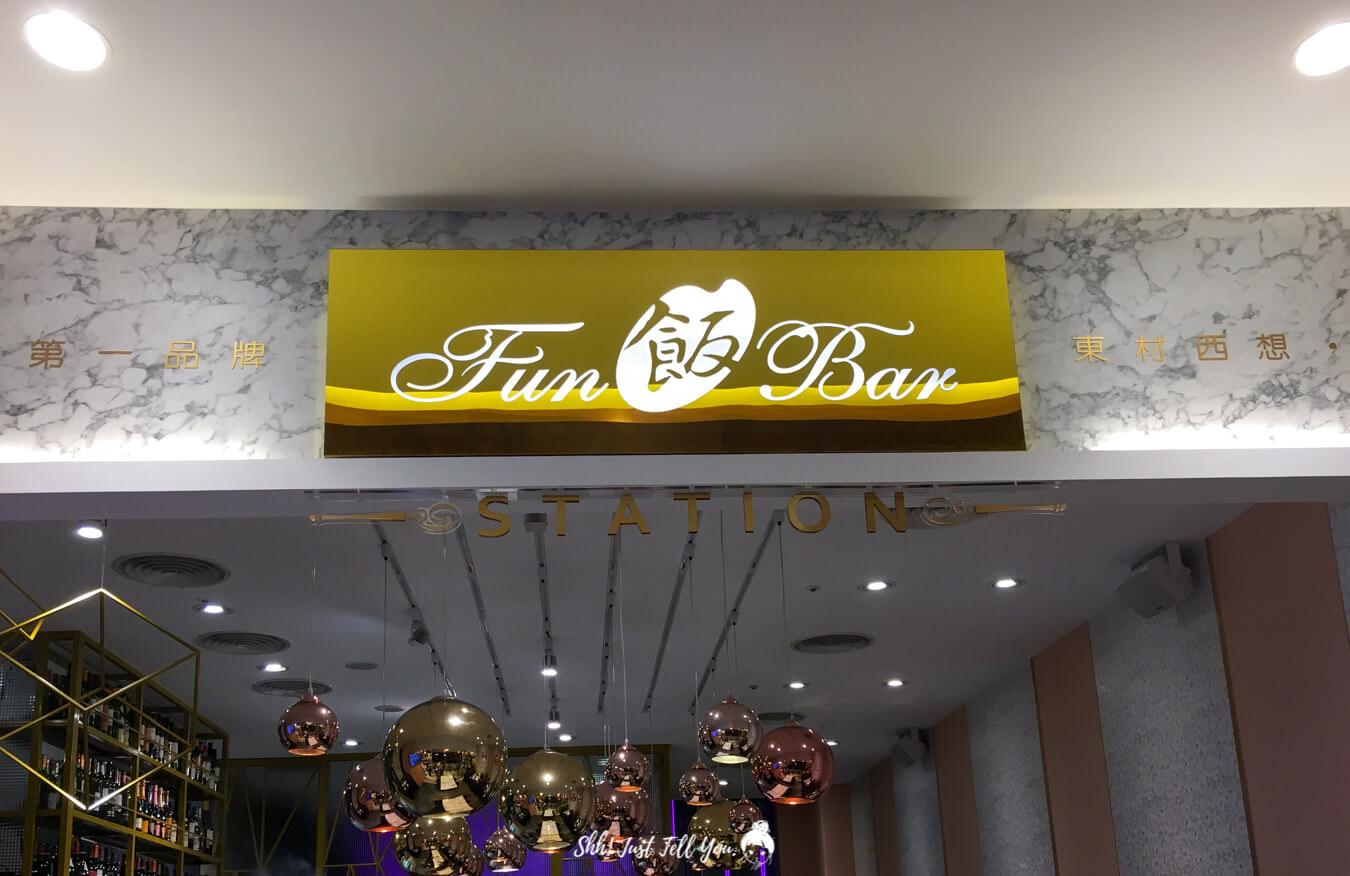 Fun Bar飯Bar Station