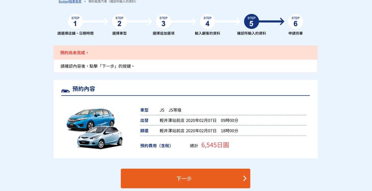 日本Budget租車自駕遊