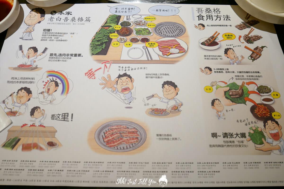 ben ja本家韓國烤肉
