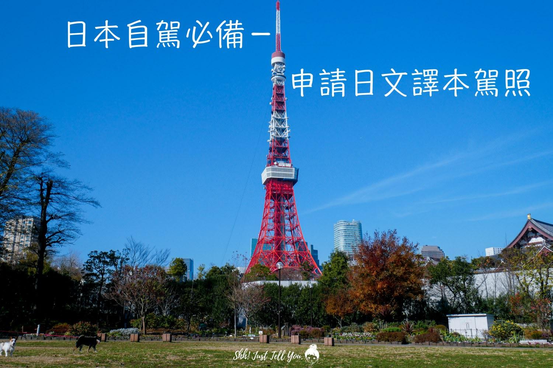 台灣駕照日文譯本申辦