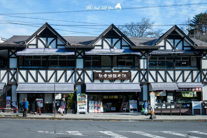 日本輕井澤