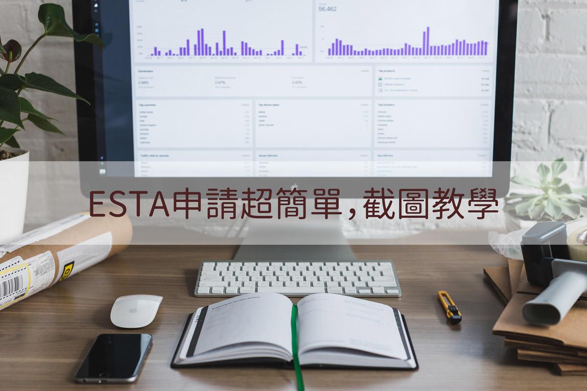免簽計畫ESTA簽證申請教學