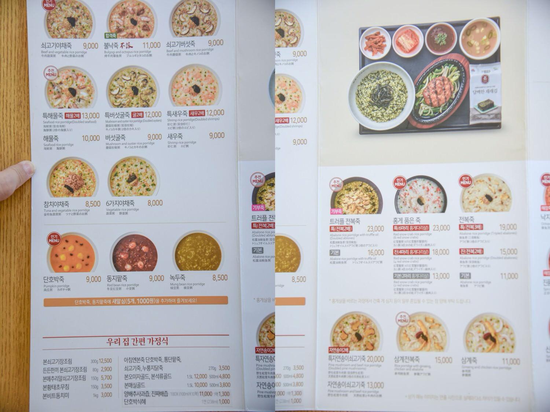 韓國首爾早餐本粥(본죽)