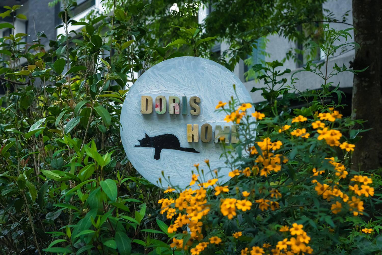 南投日月潭寵物友善民宿 Doris Home 朵麗絲的家