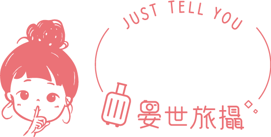晏世旅攝・Just Tell You