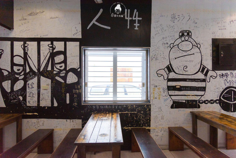 台東、綠島|監獄冰,一邊蹲苦窯一邊吃冰是什麼感覺?