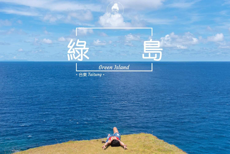 旅行手札:台東、綠島|看綠島湛藍的天空、享受療癒的海景,綠島交通、景點、美食、住宿